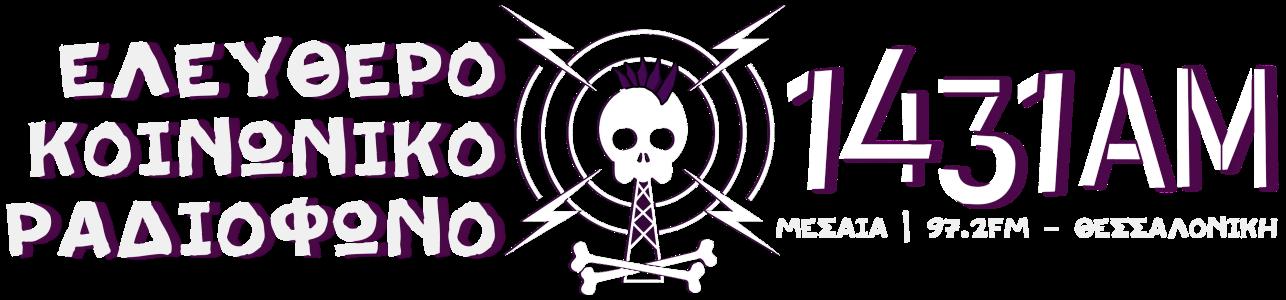 ελεύθερο κοινωνικό ραδιόφωνο 1431AM