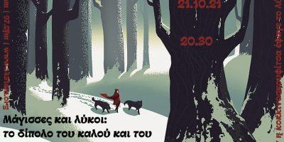 μαγισσες και λύκοι
