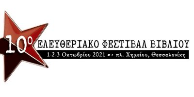 10th-lib-book-fest-1to3-10-21_banner