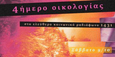 3imero-oikologias-10-21